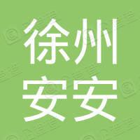 徐州安安国际贸易有限公司