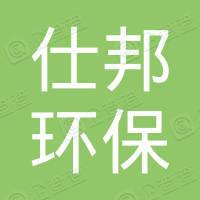 重庆仕邦环保科技有限公司