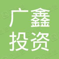 扬州广鑫投资发展有限公司