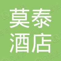 上海莫泰酒店管理有限公司