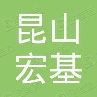昆山宏基自动化科技有限公司