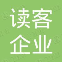 宁波梅山保税港区读客投资管理合伙企业(有限合伙)