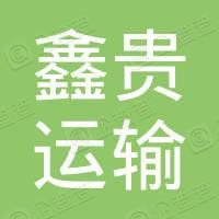 四川宜宾鑫贵运输有限公司