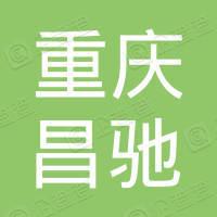 重庆昌驰机电设备有限公司