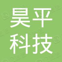 重庆昊平科技有限公司