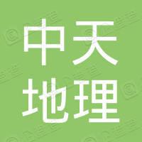 重庆中天地理信息有限公司