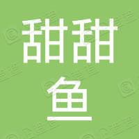 重庆市万盛经开区甜甜鱼餐饮服务部