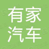 重庆有家汽车服务有限公司