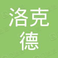重庆洛克德网络科技有限公司