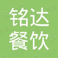 沁阳市铭达餐饮管理有限公司