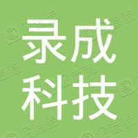 丹东录成科技有限公司