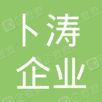 西安卜涛企业管理咨询有限公司
