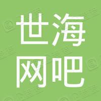 重庆市璧山区世海网吧