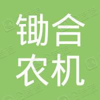重庆市涪陵区锄合农机专业合作社