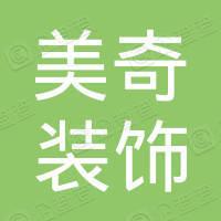 镇江市美奇装饰有限公司