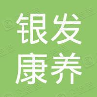 重庆银发康养科技有限公司