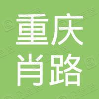 重庆市江津区肖路农家乐有限公司
