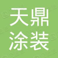 德清县天鼎涂装机械有限公司