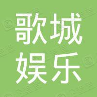 上海歌城娱乐管理有限公司
