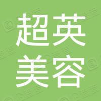 陕西超英美容化妆品集团有限责任公司