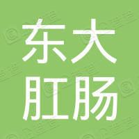 北京东大肛肠医院(普通合伙)