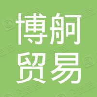 广州博舸贸易发展有限公司