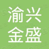 重庆渝兴金盛矿产品有限公司