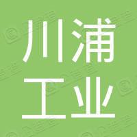 重庆川浦工业自动化设备有限公司