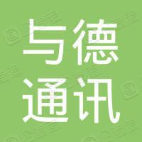 重庆与德通讯技术有限公司