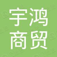重庆宇鸿商贸有限公司