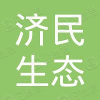 彭水县济民生态农业开发有限公司