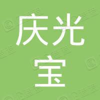 重庆庆光宝商贸有限公司
