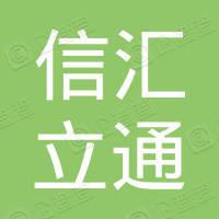 重庆信汇立通装饰工程有限公司