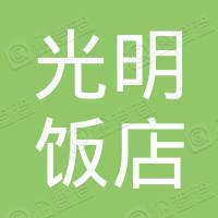 梁平县铁门光明饭店