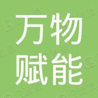 万物赋能(重庆)科技有限公司