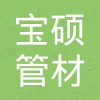 重庆宝硕管材销售有限公司