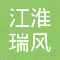 安庆江淮瑞风汽车贸易有限公司