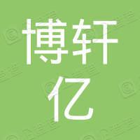重庆博轩亿商贸有限公司