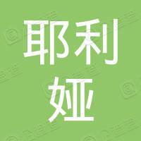 深圳耶利娅餐饮管理有限公司