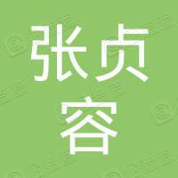 重庆市万州区全宏张贞容药店