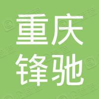 重庆锋驰机电设备有限公司