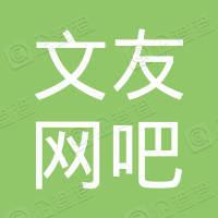 重庆市文友网吧