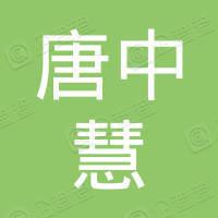 重庆市合川区唐中慧餐饮店