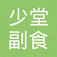 云阳县少堂副食店
