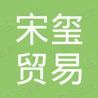 重庆宋玺贸易有限公司