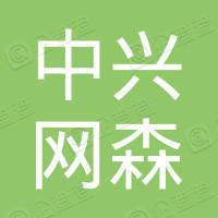 上海中兴网森信息科技有限公司