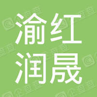 重庆渝红润晟能源有限公司