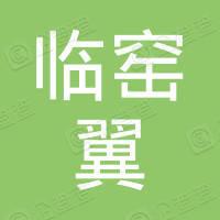 重庆临窑翼科技发展有限公司
