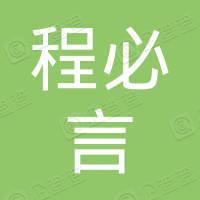 重庆市江津区程必言饭店