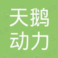 江苏天鹅动力机械集团有限公司
